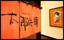 レストラン「太郎兵衛」イメージ