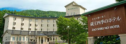 離れ湯百八歩 蔵王四季のホテル