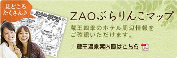 ZAOぶらりんこマップ ダウンロード