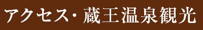 アクセス・蔵王温泉観光